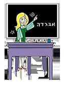 aula 17   A língua Hebraica
